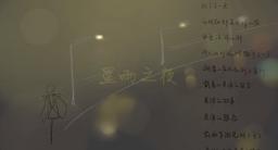 """Image of """"星雨之夜 (Xīng Yǔ zhī Yè)"""""""