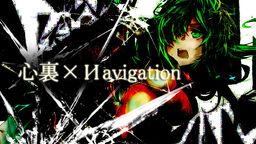 "Image of ""心裏×Иavigation (Shinri×Иavigation)"""