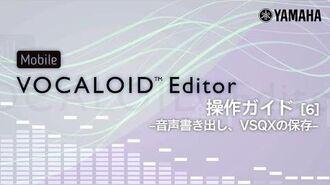 Mobile VOCALOID Editor 操作ガイド 6 -音声書き出し、VSQXの保存-