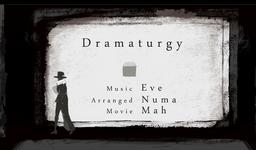 "Image of ""ドラマツルギー (Dramaturgy)"""