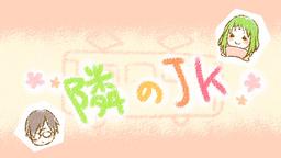 """Image of """"隣のJK (Tonari no JK)"""""""