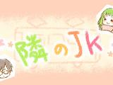 隣のJK (Tonari no JK)