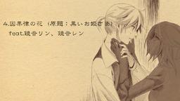 "Image of ""因果律の花 (Ingaritsu no Hana)"""