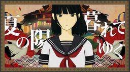 "Image of ""お別れ囃子 (Owakare Bayashi)"""