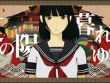 お別れ囃子 (Owakare Bayashi)