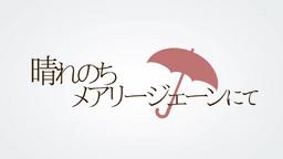 """Image of """"晴れのちメアリージェーンにて (Harenochi Mary Jane nite)"""""""