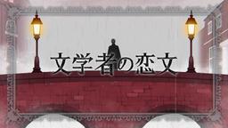 "Image of ""文学者の恋文 (Bungakusha no Koibumi)"""