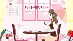 "Image of ""ハートトゥハート (Heart to Heart)"""
