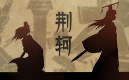 "Image of ""荆轲 (Jīngkē)"""