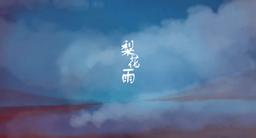 """Image of """"梨花雨 (Líhuā Yǔ)"""""""