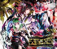 Tenkyou-no-wagaku album illust