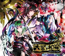"Image of ""天響ノ和樂 (Tenkyou no Wagaku)"""