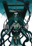 のぼる↑P - 鎖の少女 (3)
