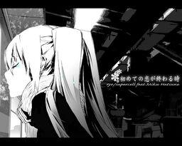 "Image of ""初めての恋が終わる時 (Hajimete no Koi ga Owaru Toki)"""