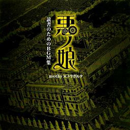 """Image of """"「悪ノ娘」 読書のためのBGM集 (""""Aku no Musume"""" Dokusho no Tame no BGM Shuu)"""""""