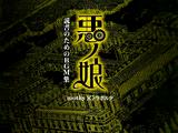 ネメシスの銃口 (Nemesis no Juukou) (album)