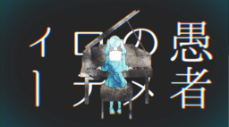 "Image of ""妄想感傷代償連盟 (Mousou Kanshou Daishou Renmei)"""