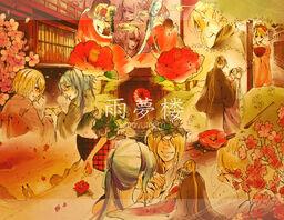 """Image of """"雨夢楼 (Ama Yume Rou)"""""""