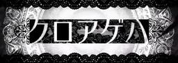 """Image of """"クロアゲハ (Kuro Ageha)"""""""