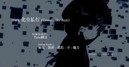 """Image of """"化尘旅行 (Huà Chén Lǚxíng)"""""""