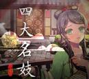 四大名妓 (Sì Dà Míng Jì)