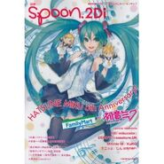 別冊spoon.2Di Hatsune Miku