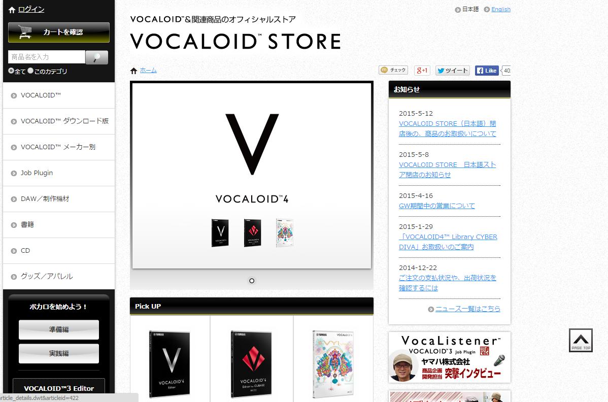 VOCALOID STORE | Vocaloid Wiki | FANDOM powered by Wikia