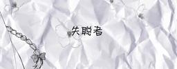 """Image of """"失聪者 (Shīcōng Zhě)"""""""