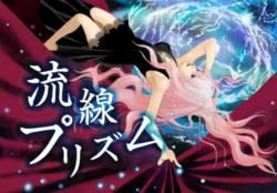 "Image of ""流線プリズム (Ryuusen Prism)"""