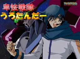 """Image of """"卑怯戦隊うろたんだー (Hikyou Sentai Urotander)"""""""