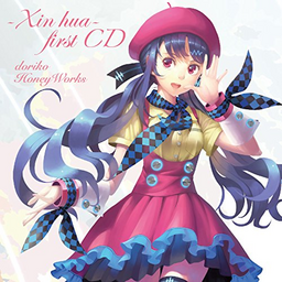 "Image of ""-Xin Hua- first CD"""