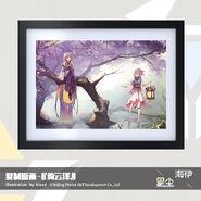 Qi yun ze frame