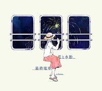 花と水飴、最終電車