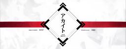"""Image of """"アカイト (Akaito)"""""""