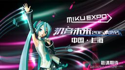"Image of ""HATSUNE MIKU EXPO 2015 in SHANGHAI"""