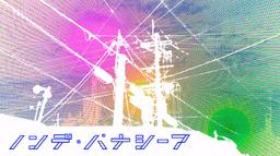 "Image of ""ノンデ・パナシーア (Nonde Panacea)"""