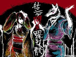 """Image of """"結ンデ開イテ羅刹ト骸 (Musunde Hiraite Rasetsu to Mukuro)"""""""