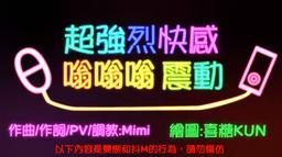 """Image of """"超強烈快感嗡嗡嗡震動 (Chāo Qiángliè Kuàigǎn Wēngwēngwēng Zhèndòng)"""""""