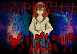 "Image of ""メンタリズムマリア (Mentalism Maria)"""