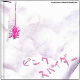 "Image of ""ピンクスパイダー (Pink Spider)"""