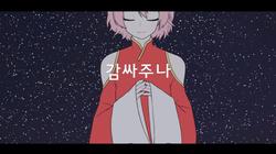 "Image of ""월화연휘가 (Wolhwayeonhwiga)"""
