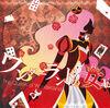 Wonderland no Joou (album)