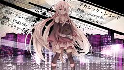 """Image of """"アカシック・レコード (Akashic Record)"""""""