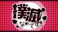 Bokumetsuna no Desu!.png