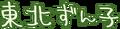 Tohoku Zunko logo.png