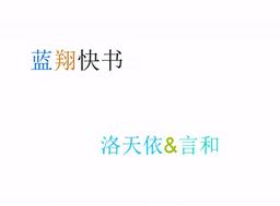 """Image of """"蓝翔快书 (Lánxiáng Kuàishū)"""""""