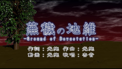 "Image of ""蕪穢の地維-Ground of Devastation- (Kabura Kegare no Chikore -Ground of Devastation-)"""