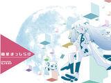 遊星まっしらけ (Yuusei Masshirake)