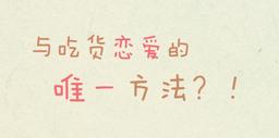 """Image of """"与吃货恋爱的唯一方法?! (Yǔ Chīhuò Liàn'ài de Wéiyī Fāngfǎ?!)"""""""