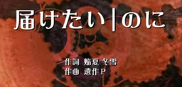 "Image of ""届けたいのに (Todoketai no ni)"""